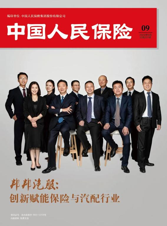创新赋能保险与汽配行业 邦邦汽服荣登《中国人民保险》杂志