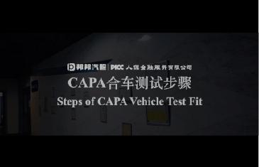 CAPA合车测试