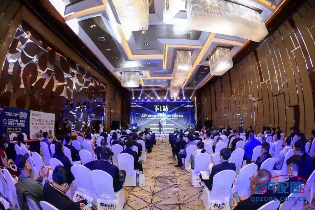 邦邦汽服出席2021(第二届)中国汽配经销商发展论坛